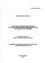 Управление денежными потоками в системе финансового менеджмента  Управление денежными потоками в системе финансового менеджмента ТНК в условиях глобализации тема автореферата по экономике