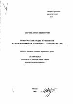 Коммерческий кредит Особенности функционирования и дальнейшего  Коммерческий кредит Особенности функционирования и дальнейшего развития в России тема автореферата по экономике