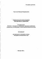 Сравнительный анализ моделей корпоративного управления тема  Сравнительный анализ моделей корпоративного управления тема автореферата по экономике скачайте бесплатно автореферат диссертации в