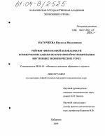 Рейтинг финансовой безопасности коммерческих банков по критерию  Рейтинг финансовой безопасности коммерческих банков по критерию прогнозирования внутренних экономических угроз тема диссертации по экономике