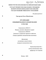 Организация синдицированного кредитования в России тема научной  Организация синдицированного кредитования в России тема диссертации по экономике скачайте бесплатно в экономической библиотеке