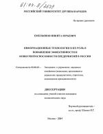 Информационные технологии и их роль в повышении эффективности и  Информационные технологии и их роль в повышении эффективности и конкурентоспособности предприятий в России тема диссертации