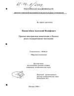 Прямые иностранные инвестиции в России роль в модернизации  Прямые иностранные инвестиции в России роль в модернизации экономики тема диссертации по экономике
