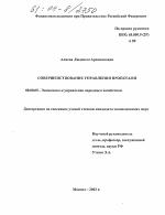 Совершенствование управления проектами тема научной работы  Совершенствование управления проектами тема диссертации по экономике скачайте бесплатно в экономической библиотеке