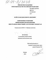 Современные тенденции привлечения и использования иностранных  Современные тенденции привлечения и использования иностранных инвестиций в Республике Узбекистан тема диссертации по экономике