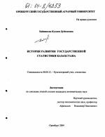 История развития государственной статистики Казахстана тема  История развития государственной статистики Казахстана тема диссертации по экономике скачайте бесплатно в экономической библиотеке