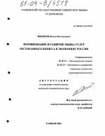 Формирование и развитие рынка услуг ресторанного бизнеса в  Формирование и развитие рынка услуг ресторанного бизнеса в экономике России тема диссертации по экономике