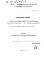 Модели взаимодействия и сосуществования систем бухгалтерского  Модели взаимодействия и сосуществования систем бухгалтерского учета и налогообложения тема диссертации по экономике скачайте