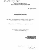 Методы учета влияния инфляции на бухгалтерскую отчетность  Методы учета влияния инфляции на бухгалтерскую отчетность коммерческих организаций тема диссертации по экономике скачайте