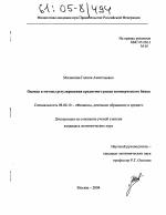 Оценка и методы регулирования кредитного риска коммерческого банка  Оценка и методы регулирования кредитного риска коммерческого банка тема диссертации по экономике скачайте бесплатно