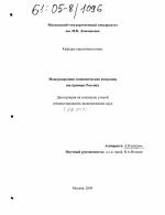 Международная экономическая миграция тема научной работы  Международная экономическая миграция тема диссертации по экономике скачайте бесплатно в экономической библиотеке