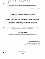 Иностранные инвестиции как фактор экономического развития России  Иностранные инвестиции как фактор экономического развития России тема диссертации по экономике скачайте бесплатно в