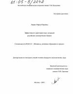 Эффективность факторинговых операций российских коммерческих  Эффективность факторинговых операций российских коммерческих банков тема диссертации по экономике скачайте бесплатно в экономической