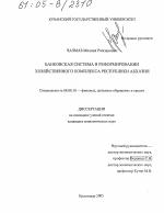 Банковская система в реформировании хозяйственного комплекса  Банковская система в реформировании хозяйственного комплекса Республики Абхазия тема диссертации по экономике скачайте бесплатно