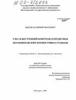 Учетная политика кредитного потребительского кооператива образец