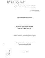 Развитие налоговой системы Российской Федерации тема научной  Развитие налоговой системы Российской Федерации тема диссертации по экономике скачайте бесплатно в экономической библиотеке