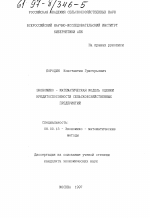 Экономико математическая модель оценки кредитоспособности  Экономико математическая модель оценки кредитоспособности сельскохозяйственных предприятий тема диссертации по экономике скачайте бесплатно