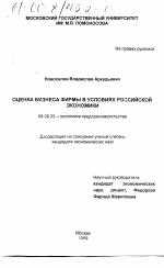 Диссертации по экономике фирмы 188