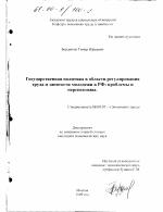 Государственная политика в области регулирования труда и занятости  Государственная политика в области регулирования труда и занятости молодежи в РФ тема диссертации по экономике