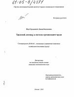 Трудовой договор в системе организации труда тема научной работы  Трудовой договор в системе организации труда тема диссертации по экономике скачайте бесплатно в экономической