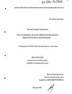 Учет основных средств инвентарный объект инвентаризация  Учет основных средств инвентарный объект инвентаризация амортизация тема диссертации по экономике
