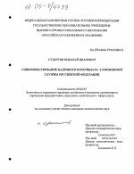 Совершенствование кадрового потенциала таможенной службы  Совершенствование кадрового потенциала таможенной службы Российской Федерации тема диссертации по экономике скачайте бесплатно в