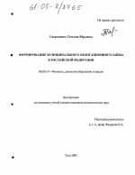 Займы под залог паспорта новосибирск