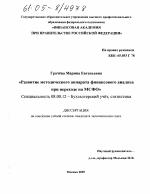 Развитие методического аппарата финансового анализа при переходе  Развитие методического аппарата финансового анализа при переходе на МСФО тема диссертации по экономике скачайте