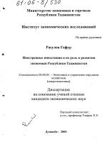 Иностранные инвестиции и их роль в развитии экономики Республики  Иностранные инвестиции и их роль в развитии экономики Республики Таджикистан тема диссертации по экономике