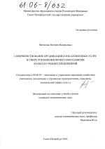 Совершенствование организации консалтинговых услуг в сфере  Совершенствование организации консалтинговых услуг в сфере управления проектами развития малых и средних предприятий тема диссертации