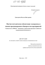 Научно методическое обеспечение экспертизы и оценки  Научно методическое обеспечение экспертизы и оценки преднамеренного банкротства предприятий тема диссертации по экономике
