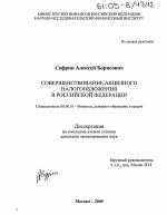 Совершенствование акцизного налогообложения в Российской Федерации  Совершенствование акцизного налогообложения в Российской Федерации тема диссертации по экономике скачайте бесплатно в экономической