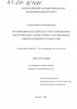 Организация бухгалтерского учета финансовых инструментов в  Организация бухгалтерского учета финансовых инструментов в соответствии с российскими и международными стандартами тема диссертации по