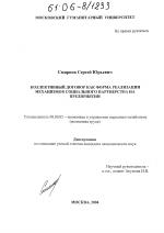 Коллективный договор как форма реализации механизмов социального  Коллективный договор как форма реализации механизмов социального партнерства на предприятии тема диссертации по экономике