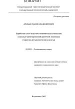 Заработная плата в системе экономических отношений социально  Заработная плата в системе экономических отношений социально ориентированной рыночной экономики тема диссертации по экономике