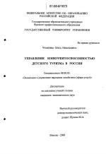 Управление конкурентоспособностью детского туризма в России тема  Управление конкурентоспособностью детского туризма в России тема диссертации по экономике скачайте бесплатно в экономической