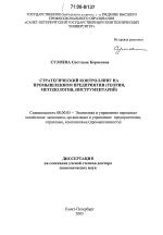 Стратегический контроллинг на промышленном предприятии тема  Стратегический контроллинг на промышленном предприятии тема диссертации по экономике скачайте бесплатно в экономической библиотеке