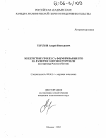 Воздействие процесса формирования ВТО на развитие мировой торговли  Воздействие процесса формирования ВТО на развитие мировой торговли тема диссертации по экономике скачайте бесплатно