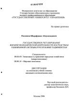 Государственное регулирование внешнеэкономической деятельности  Государственное регулирование внешнеэкономической деятельности посредством таможенных систем в Республике Таджикистан тема диссертации