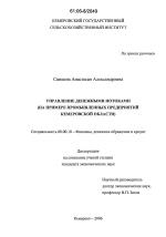 Управление денежными потоками тема научной работы скачать  Управление денежными потоками тема диссертации по экономике скачайте бесплатно в экономической библиотеке