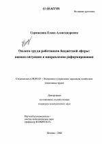 Оплата труда работников бюджетной сферы оценка ситуации и  Оплата труда работников бюджетной сферы оценка ситуации и направления реформирования тема диссертации по экономике