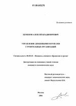 Управление денежными потоками строительных организаций тема  Управление денежными потоками строительных организаций тема диссертации по экономике скачайте бесплатно в экономической библиотеке