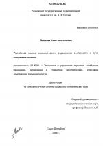 Российская модель корпоративного управления специфика и пути  Российская модель корпоративного управления специфика и пути совершенствования тема диссертации по экономике скачайте