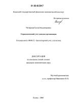 Управленческий учет доходов организации тема научной работы  Управленческий учет доходов организации тема диссертации по экономике скачайте бесплатно в экономической библиотеке