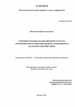 Совершенствование организационной структуры управления и  Совершенствование организационной структуры управления и инструментария оценки ее эффективности тема диссертации по экономике скачайте