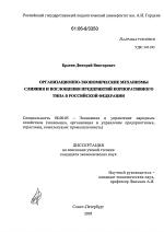 Организационно экономические механизмы слияния и поглощения  Организационно экономические механизмы слияния и поглощения предприятий корпоративного типа в Российской Федерации тема диссертации