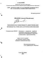 Экономическая эффективность диверсификации производства горно  Экономическая эффективность диверсификации производства горно металлургической компании тема диссертации по экономике скачайте бесплатно