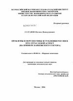 Проблемы и перспективы вступления России в ВТО отраслевой аспект  Проблемы и перспективы вступления России в ВТО отраслевой аспект тема диссертации по экономике