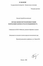 Методы оценки портфелей инвестиций включающих ценные бумаги и  Методы оценки портфелей инвестиций включающих ценные бумаги и недвижимость тема диссертации по экономике