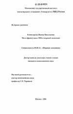 Место французских ТНК в мировой экономике тема научной работы  Место французских ТНК в мировой экономике тема диссертации по экономике скачайте бесплатно в экономической